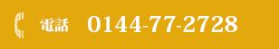 TEL:0144-77-2728