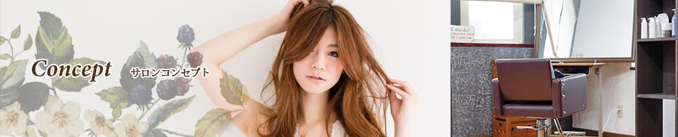 苫小牧の髪質改善美容室grape(グレープ)のコンセプト